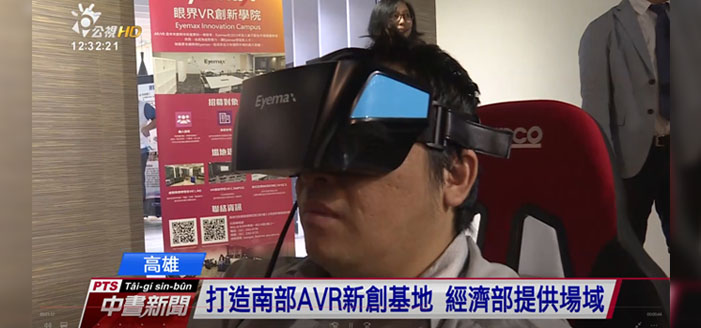 [ News ] Kaohsiung Software Park AVR new base press conference